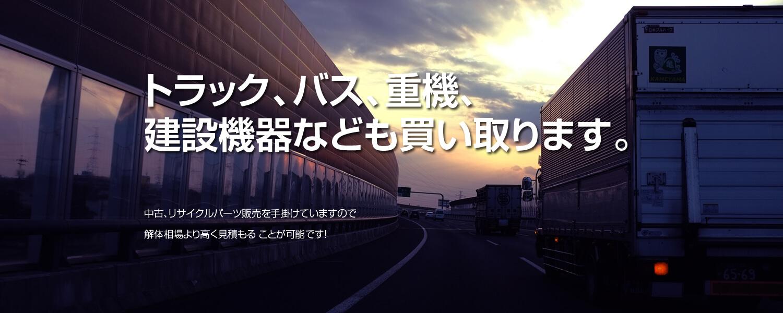 トラック、バス、重機、建設機器なども買い取ります