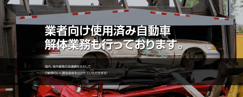 業者向け使用済み自動車 解体業務も行っております