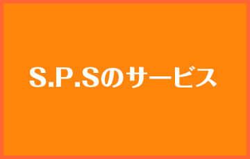 SPS九州のサービス