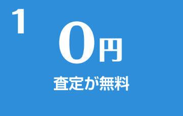 0円 査定が無料