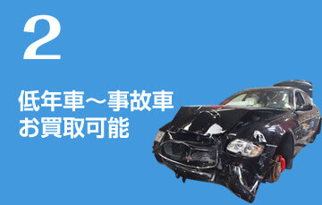 低年車~事故車 お買取可能